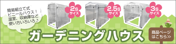 簡易組み立て式ビニールハウス!オリジナル商品ガーデニングハウス!温室、収納庫など使い方いろいろ♪