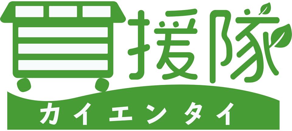 買援隊(かいえんたい)