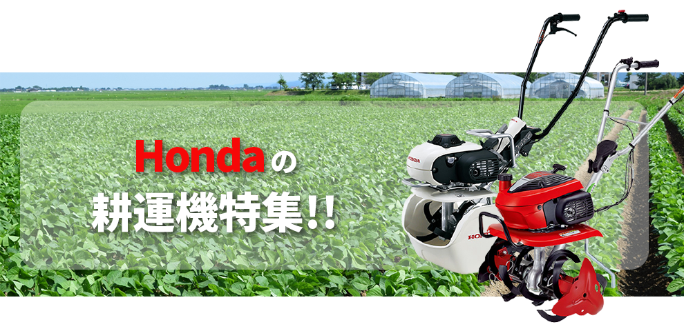 Hondaの耕運機特集
