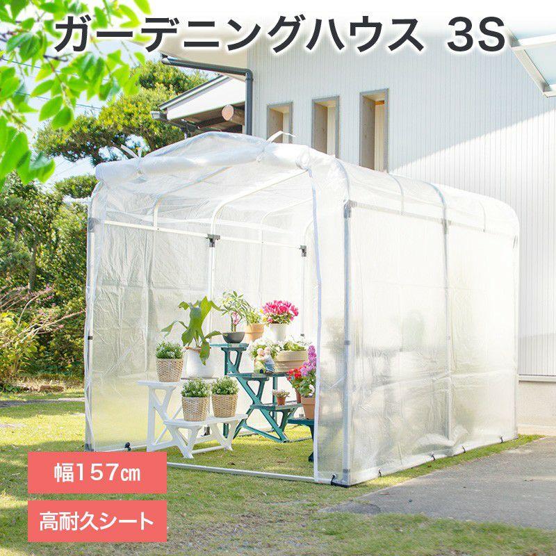 ガーデニングハウス3Sサイズ