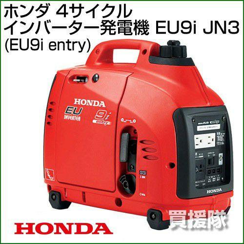 ホンダ 4サイクル インバーター発電機 EU9i JN3 (EU9i entry)