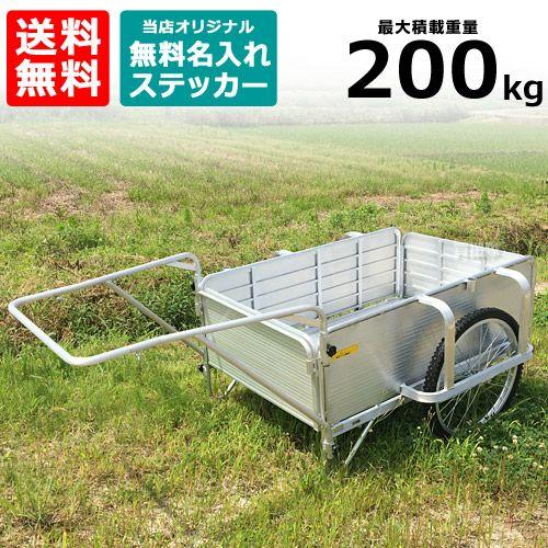 昭和ブリッジ製 折りたたみ式アルミリヤカー マルチキャリーSMC-3H