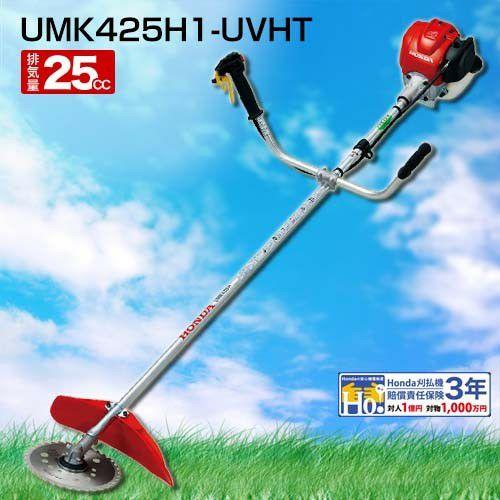 ホンダ エンジン式刈払機(草刈機) [25cc] UMK425H1-UVHT