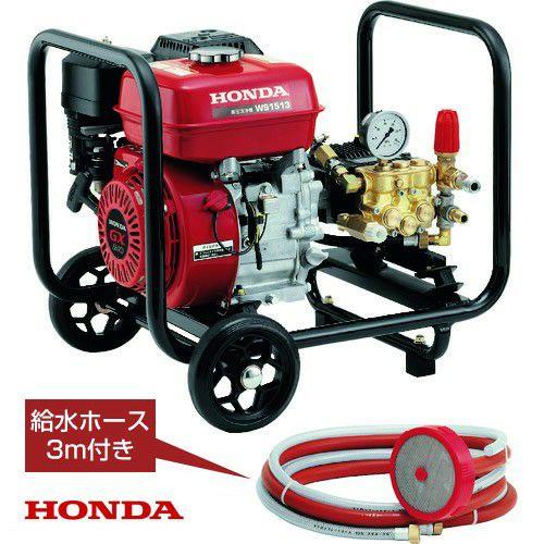ホンダ エンジン式 高圧洗浄機 WS1513 [196cc]