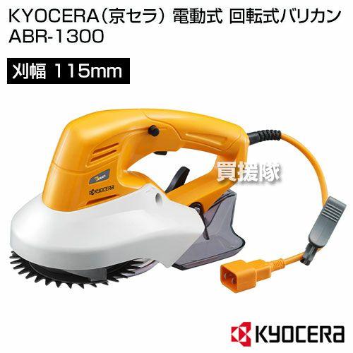 リョービ(RYOBI) 電動式 回転式バリカン ABR-1300