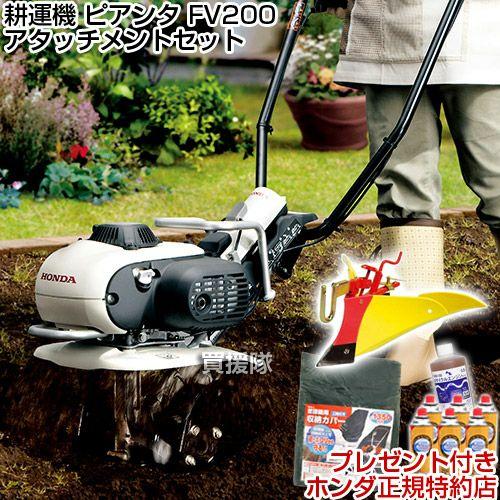 ホンダ カセットボンベ式 ガス ピアンタ FV200ニュー イエロー培土器セット
