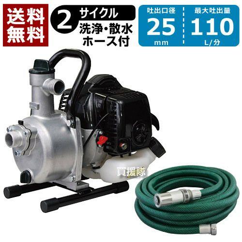 2サイクルエンジンポンプ SEV-25L 岩崎製作所 洗浄ホースセット付 SEV-25L-R