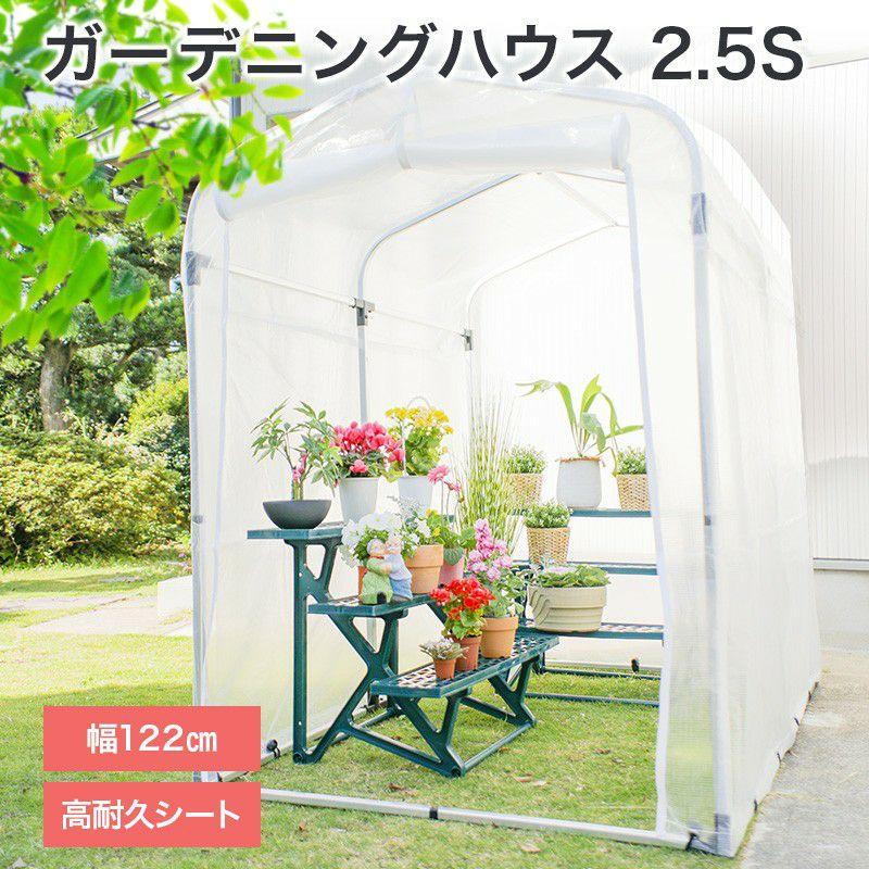 ガーデニングハウス2.5Sサイズ