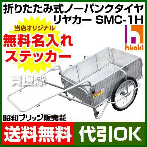 昭和ブリッジ製 折りたたみ式アルミリヤカー マルチキャリーSMC-1H