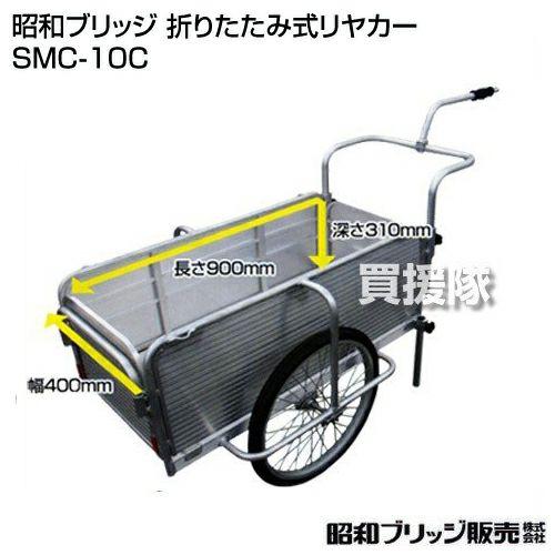 昭和ブリッジ 折りたたみ式リヤカー (自転車接続金具付き) SMC-10C