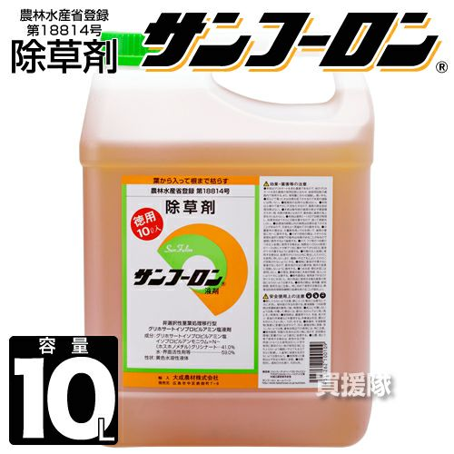大成農材 除草剤 サンフーロン 10L