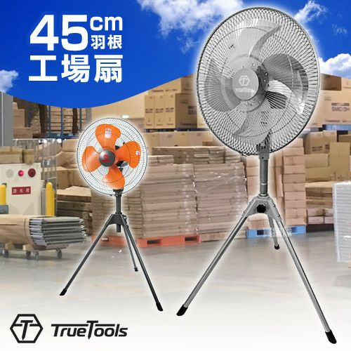 TrueTools 工場扇 (45cm) スタンド型 TRTO-K450S