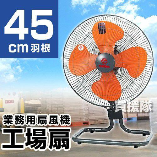 TrueTools 工場扇 (45cm) 床置き型 TRTO-K450Y