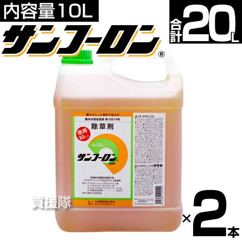 大成農材 除草剤 サンフーロン 10L 2本セット