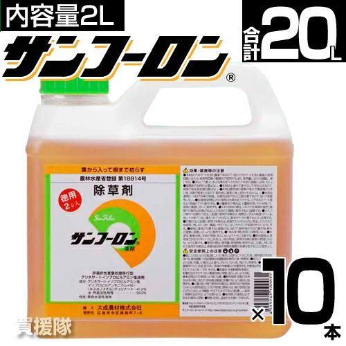 大成農材 除草剤 サンフーロン 2L 10本セット