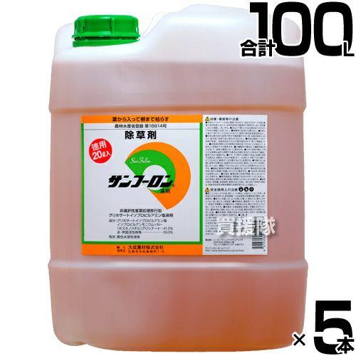 大成農材 除草剤 サンフーロン 20L 5本セット